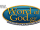 wordofgod.gr